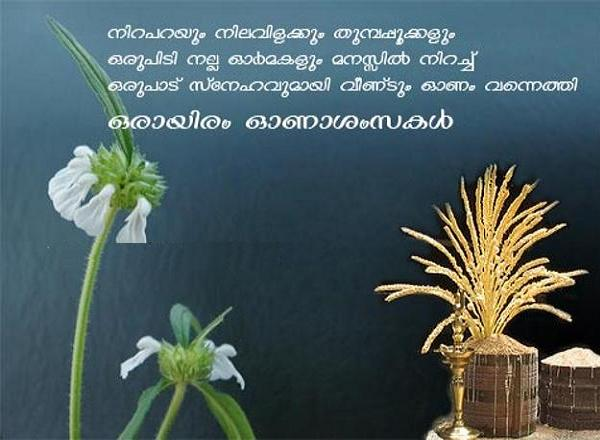 onam-wishes-