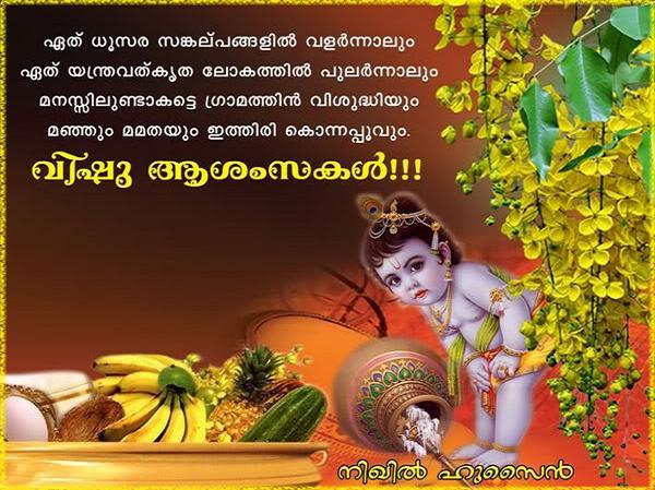 Happy-Vishu-Wishes