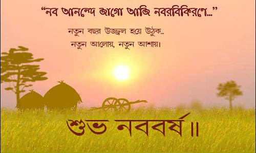 Top bengali new year wishes for everyone easyday bengali new year 044 m4hsunfo