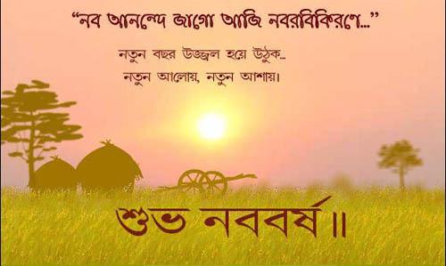 bengali-new-year-044