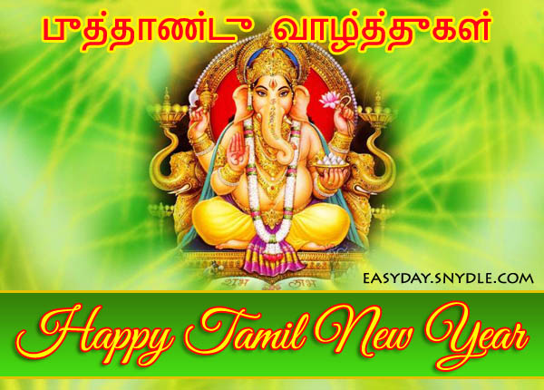 Tamil new year wishes greetings and tamil new year messages easyday happy tamil new year m4hsunfo