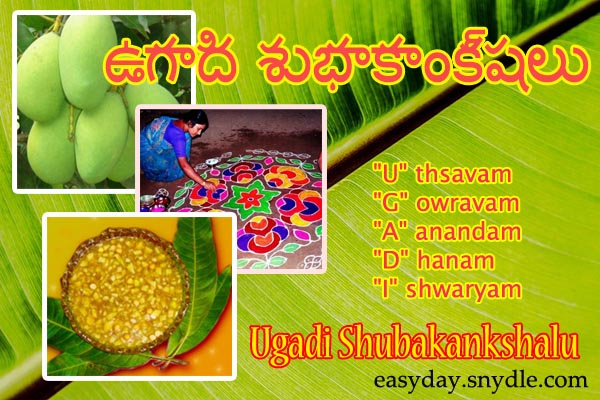 Ugadi wishes messages and ugadi sms greetings for loved ones easyday ugadi wishes in telugu m4hsunfo