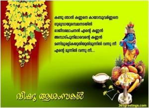 Vishu greetings